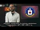 Необнаружимое смертельное оружие ЦРУ ЖЮ-перевод