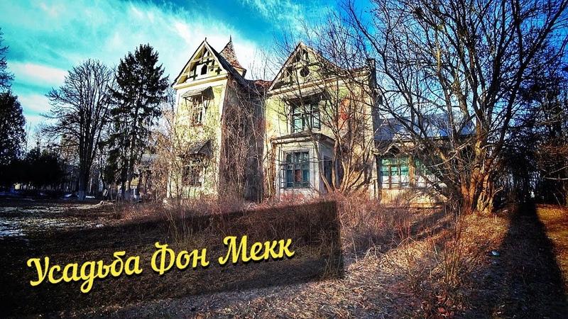 Заброшенная усадьба барона фон Мекк ночью Историческое здание с привидениями