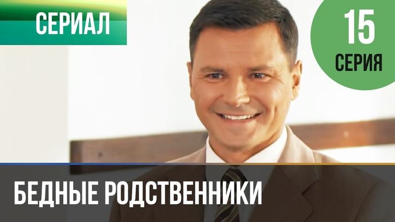 ▶️ Бедные родственники 15 серия Сериал 2012 Мелодрама