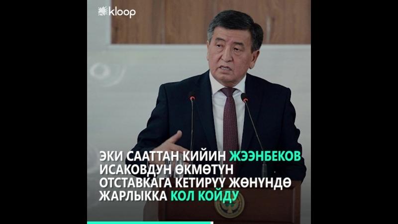 Сапар Исаковдун өкмөтү отставкага кетти