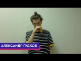 Выпуск №10 в гостях Александр Гудков. Промо