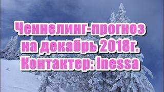 🔹Прогноз на декабрь 2018г. Inessa