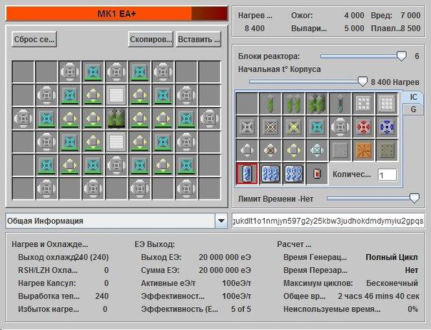 Схема для МОХ топлива 460-490