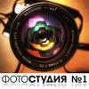 Фотостудия №1 в Краснодаре