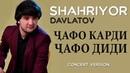 Шахриёр Давлатов Ҷафо карди 2019 Shahriyor Davlatov Jafo kardi 2019