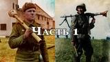 Вся правда о Второй Мировой Войне. Часть 1. Валера Крымский