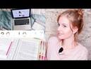 9687 страниц или Как я Планирую Учебу ВСЕ Успеть Заметки Студента - Психолога 2♥Ваша Саша♥