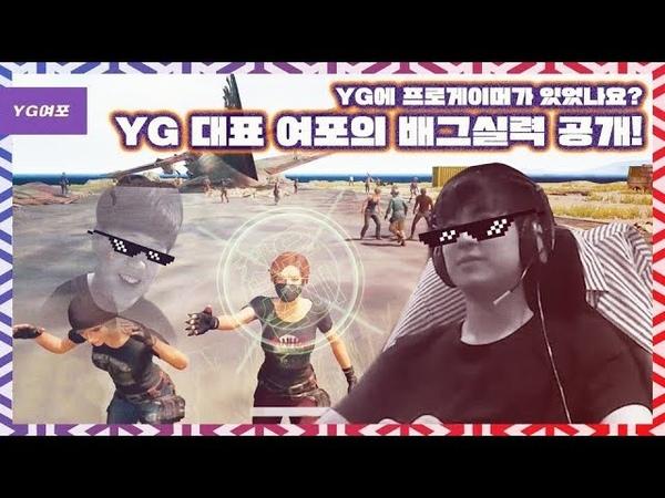 [배그플레이] YG에 프로게이머가 있었나요 YG 대표 여포의 배그실력 공개!