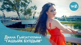Диана Гыйзатуллина - Гашыйк булдым