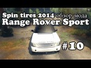 Spin tires 2014 обзор мода Range Rover Sport | 10