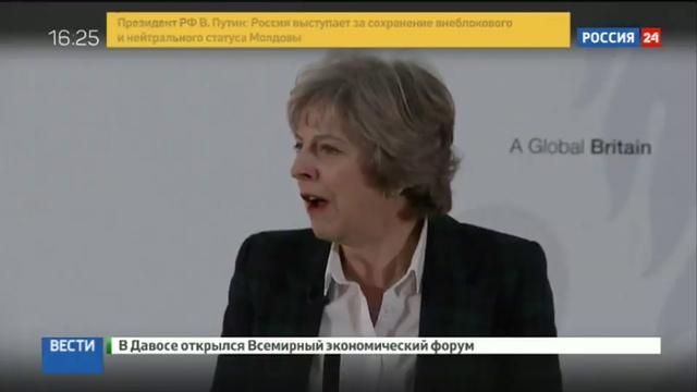 Новости на Россия 24 • Тереза Мэй: Brexit будет осуществлен в полной мере