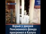 В Сети появилось видео с места взрыва около дверей Пенсионного фонда в Калуге