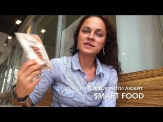 За что нутрициологи любят Smart food