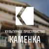 Культурное пространство Каменка | Красноярск