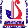 """ГБУК г. Москвы ДК """"Новокосино"""""""