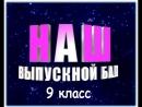 ВЫПУСКНОЙ 9 КЛАСС 28 06 2018