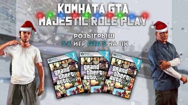 Розыгрыш 3х игр GTA 5 на ПК