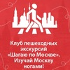 «Шагаю по Москве». Пешеходные экскурсии в Москве