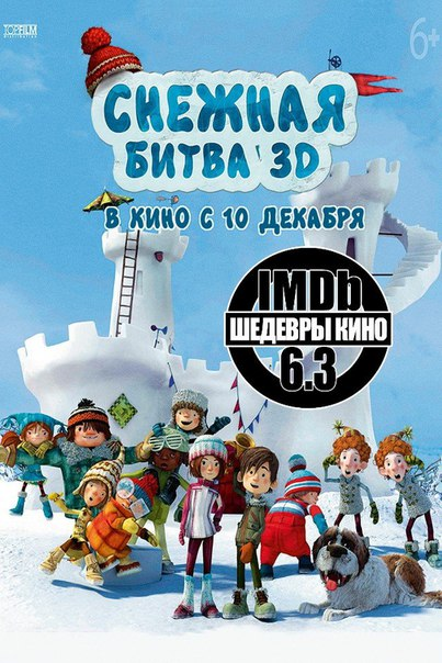 Cнежная битва (2015)