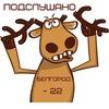 Подслушано Белгород-22