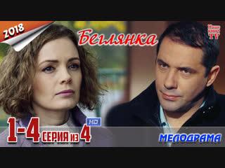Бeглянкa / HD 1080p / 2018 (мелодрама). 1-4 серия из 4