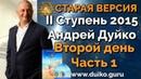 Старая версия - 2 ступень 2 день 1 часть Андрея Дуйко Школа Кайлас 2015 Смотреть бесплатно - YouTube