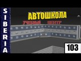 GTA Siberia MTA СОЗДАНИЕ АВТОШКОЛЫ МОД В GTA SA #103