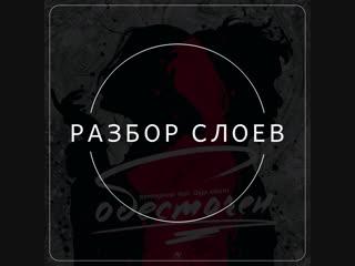 Разбор слоев Betengeizer feat. Olga Alberti - Обесточен