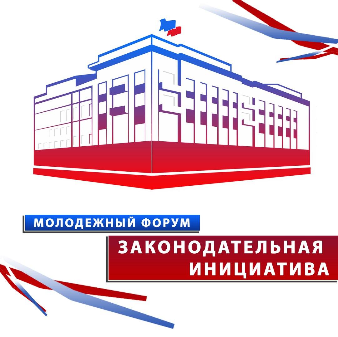 """Афиша Молодежный форум """"Законодательная инициатива"""""""
