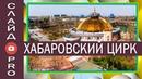 ХАБАРОВСКИЙ ЦИРК I слайд шоу об архитектуре города Хабаровска.
