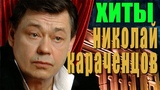 Николай Караченцов - Лучшие Песни