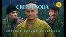 Cream Soda Никаких больше вечеринок премьера клипа 2019