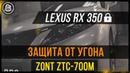 Lexus RX 350 Zont ZTC-700m