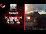 Мастер на все танки №7  FV215b (183) - от Tiberian39 [World of Tanks]