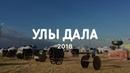 Uly Dala 2018 Pavlodar