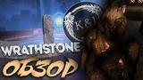 ESO DLC Wrathstone Обзор