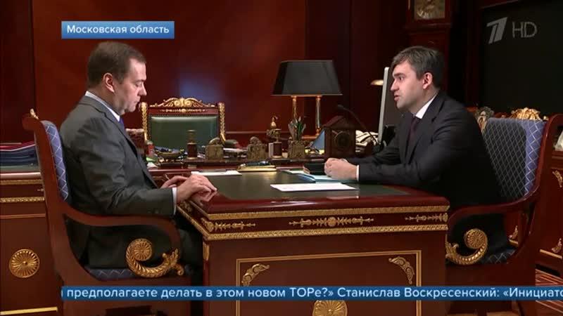 Соц.-эконом. развитие Ивановской обл. обсудил Д. Медведев с губернатором