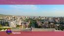 Орел и решка: Ереван. Армения