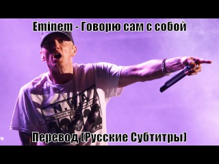 Eminem - Talkin' 2 Myself (Твержу себе) (Русские субтитры / перевод / rus sub)