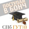 Абитуриенты Бонча | Официальная группа СПбГУТ