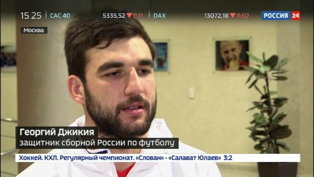 Новости на Россия 24 • Футболисты сборной России снялись в ролике посвященном больным сахарным диабетом