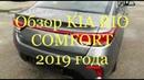 Видео обзор KIA RIO COMFORT модельного ряда 2019 года выпуска!