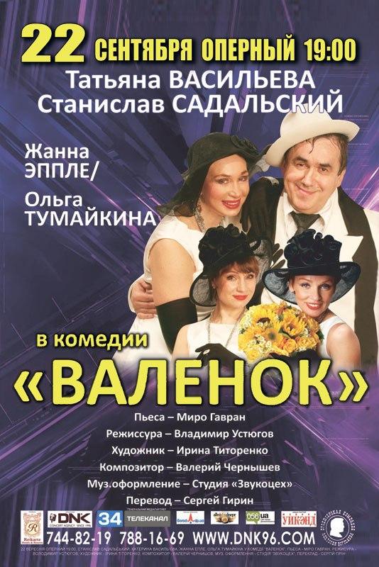 оперній театр,валенок,садальский,комедия