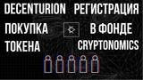 Как зарегистрироваться на Decenturion и купить токены по лучшей цене!