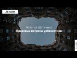 Наталья Шатихина «Правовые вопросы урбанистики»