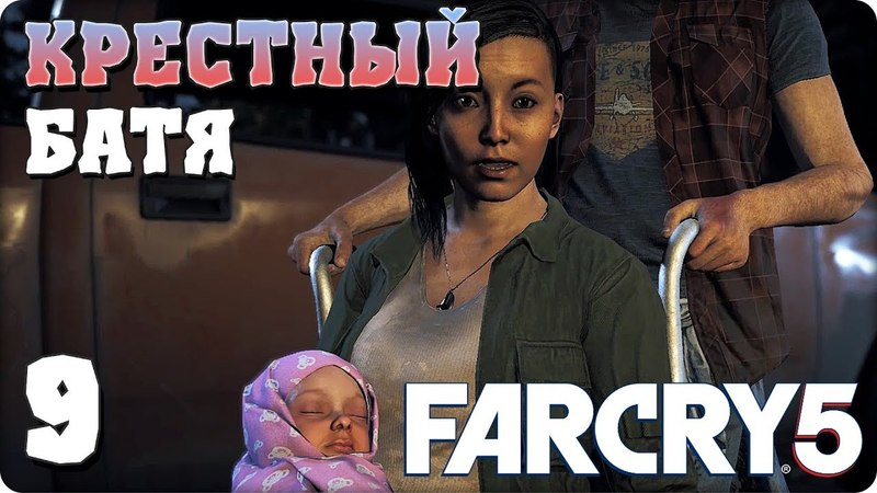Прохождение Far Cry 5. ЧАСТЬ 9. КРЕСТНЫЙ БАТЯ [1080p 60fps]