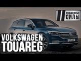 Первый тест-драйв нового Volkswagen Touareg 2018.