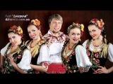 Украинская песня «Несе Галя воду»: гурт «Джерела»