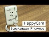 HappyCam: Всевидящая IP-камера
