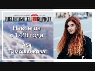 «Санкт-Петербургские ведомости» – навсегда с 1728 года. Ася Тимошенкова